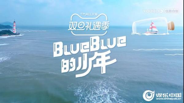 S.K.Y《blueblue的少年》李希侃学霸附体,左林杰人间真实引共鸣