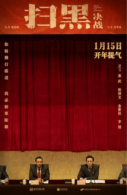 """电影《扫黑·决战》""""决战决胜""""版定档海报-竖版.jpg"""