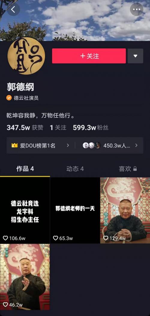 德云社招生新渠道:抖音直播加码,吸引超254万人预报名