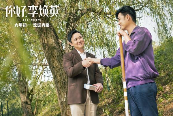 陈赫新片《你好,李焕英》再曝预告 全新角色关系成谜