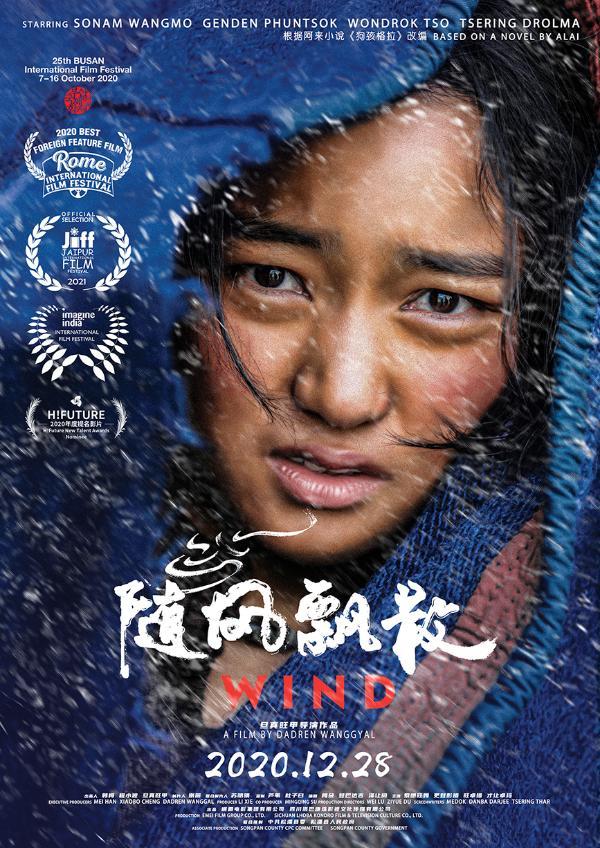 """电影《随风飘散》正在热映 藏族母女打破""""天命""""蜕变成长"""