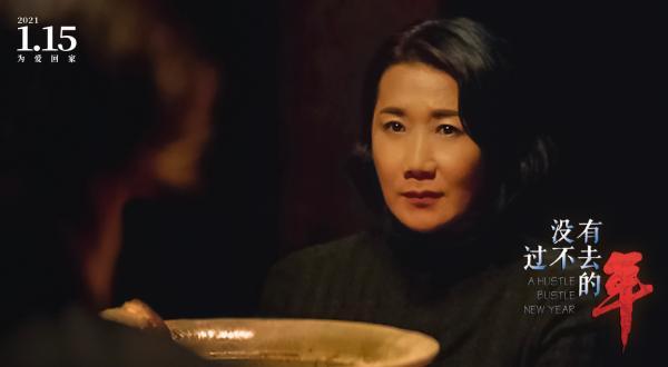 """《没有过不去的年》曝""""迎新年""""海报  吴刚吴彦姝催泪眼神修复母子亲情"""