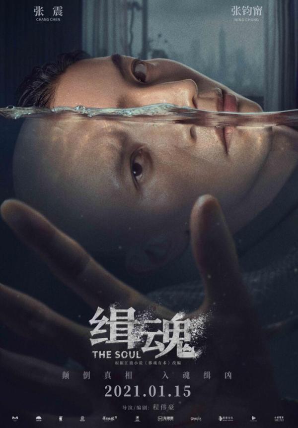 张钧甯电影《缉魂》定档 搭档张震破解惊魂疑云