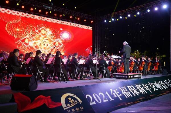 2021福保新年交响音乐会圆满举办