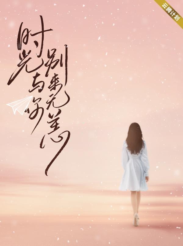 徐艺洋新剧《时光与你别来无恙》开机 首担女主挑战猫系御姐