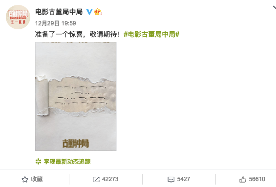 辛芷蕾新电影《古董局中局》定档21年五一档 黄烟烟霸气闯荡古玩江湖