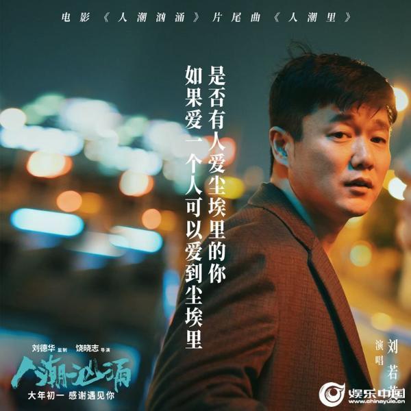 刘若英刘德华时隔16年再相聚 深情演唱《人潮汹涌》片尾曲《人潮里》