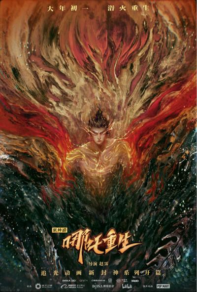 《新神榜:哪吒重生》发布跨年版海报