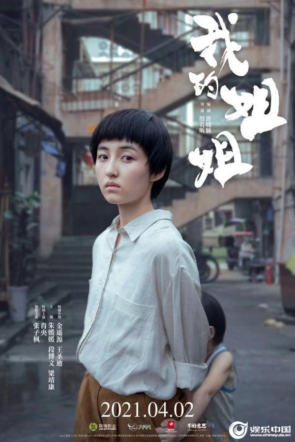 电影《我的姐姐》曝预告定档2021.4.2 张子枫妹妹变姐姐惊艳蜕变