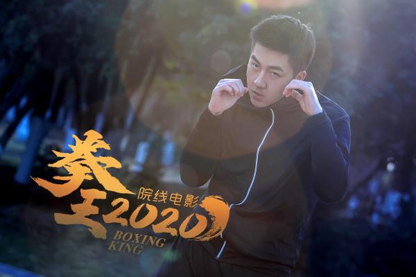 康磊《拳王2020》饰演竞技类运动健将