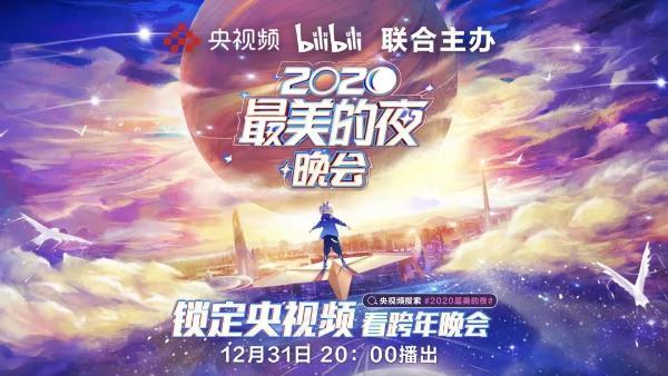 """央视频联合B站推出""""2020最美的夜"""" 全球化视角陪你共跨新年"""