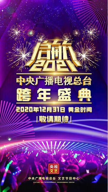 伊丽媛再次受邀参加中央广播电视总台的新年联欢晚会 明星们欢聚一堂 与你共度新年!