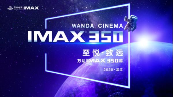 万达IMAX Act 350落户武汉14年 再创新高!