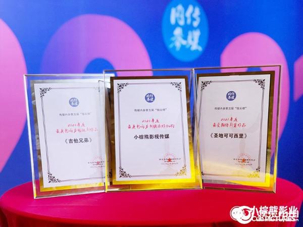 第五届指尖榜北京举行 小棕熊影视荣获三重肯定