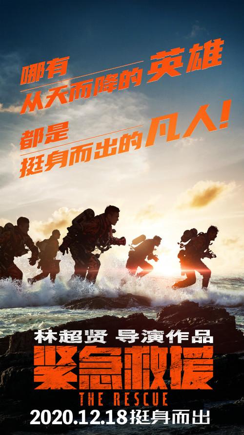 """林超贤打造属于中国人的""""超级英雄""""电影"""