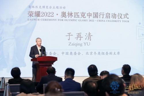 全力开展奥林匹克文化教育发展 荣耀2022·奥林匹克中国行扬帆启程