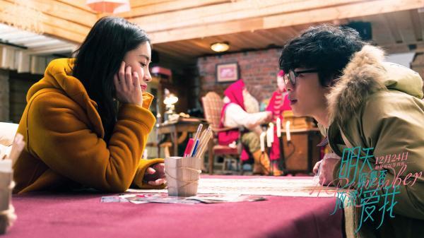 《明天你是否依然爱我》曝短片浪漫满格
