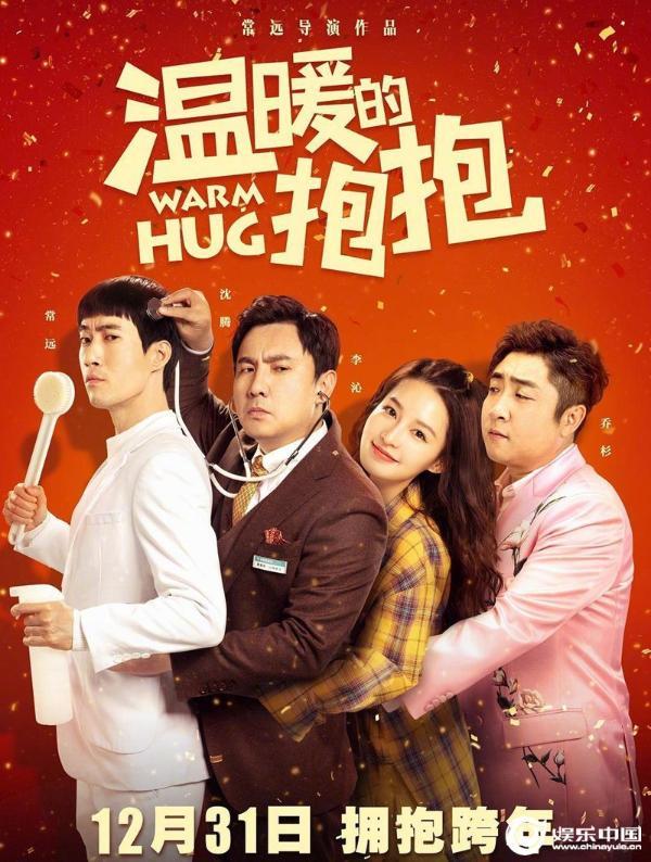 喜剧电影《温暖的抱抱》12.31上映 常远李沁沈腾乔杉邀你和最爱的人拥抱跨年