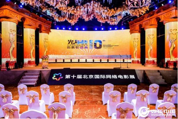 网络助力第十届北京国际网络电影节成功举办