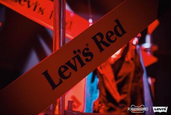 我们的新元年-无锋不起浪 Levi's®携手天猫超品日掀起全网先锋浪潮 邀你共庆牛仔新元年