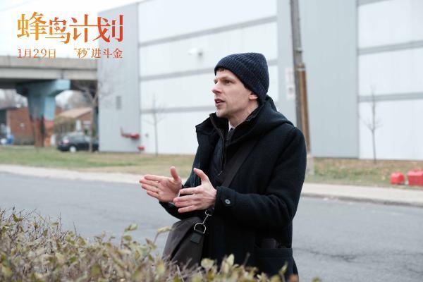 """《蜂鸟计划》今日上映 杰西·艾森伯格携""""E大""""大秀浴袍舞技"""