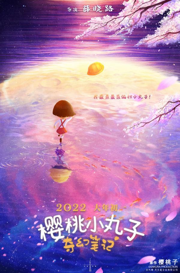 《樱桃小丸子:奇幻笔记》文件2022春节文件