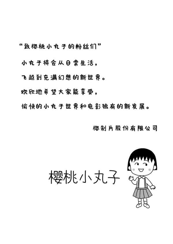 《樱桃小丸子:奇幻笔记》定档2022春节档