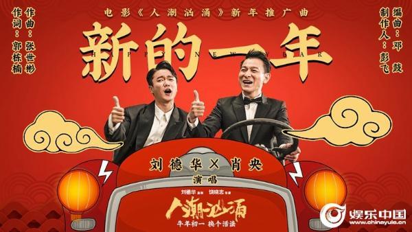 电影《人潮汹涌》发布新年神曲《新的一年》两代神曲之王刘德华肖恩送新年祝福