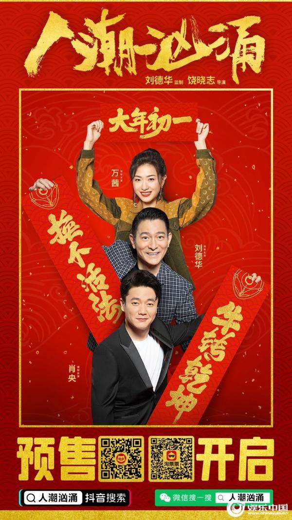 电影《人潮汹涌》发布新年神曲《新的一年》两代神曲天王刘德华肖央送新年祝福