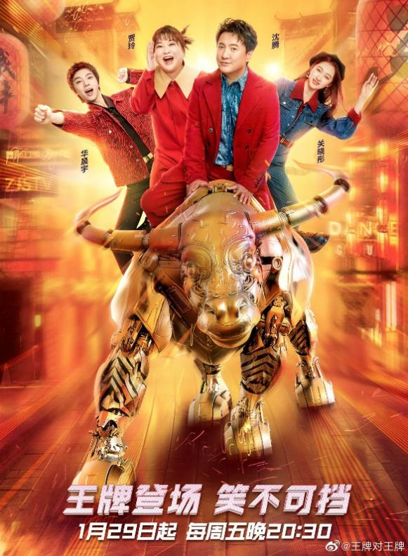 《王牌对王牌》第六季回归 华晨宇最新舞台音频锁定酷狗