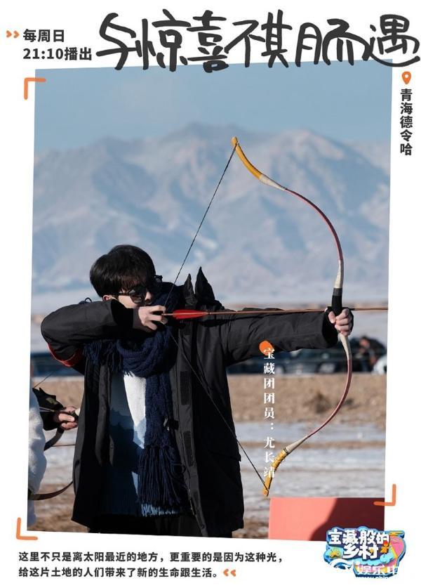 乌张静《宝藏般的乡村》挑战射箭青海旅游收获增长
