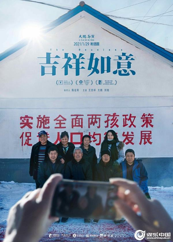 大鹏《吉祥如意》发布家乡版剧照 1月24日 它开启了15个城市的预演