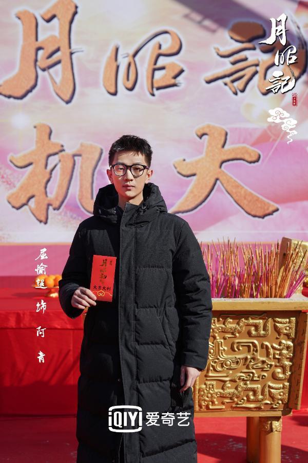 《月昭记》横店开机 邢菲徐开骋甜宠奇趣闯江湖