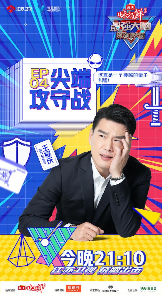 """《最强大脑8》上演攻守厮杀 郭麒麟回归欲破""""反向预言家""""魔咒"""