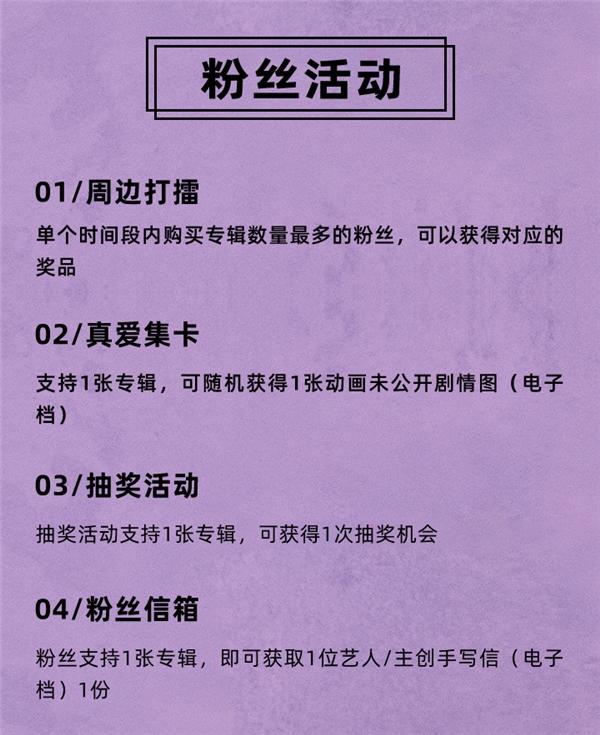 《伍六七之玄武国篇》OST首发上线酷狗音乐 内含主创手写信