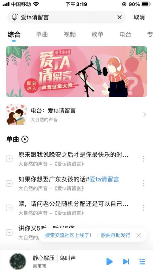 全网征集开启 酷狗《解忧电台》第二季主播召集赢万元大奖