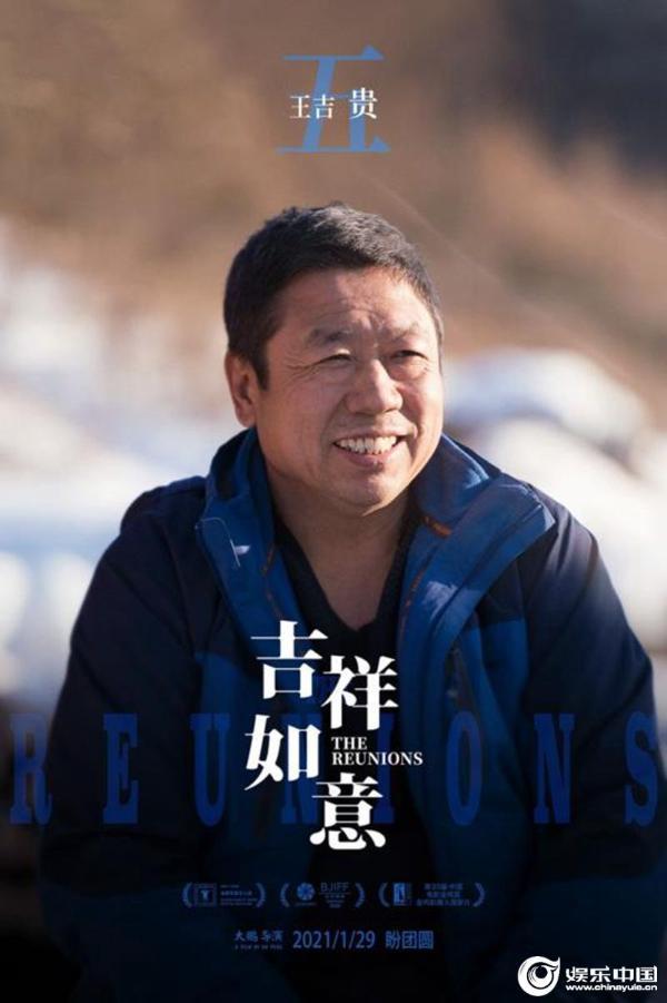 """大鹏导演《吉祥如意》发布""""文武香贵""""人物海报 1月29日盼团圆"""