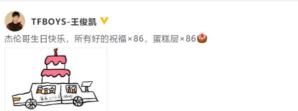 王俊凯卡点为周杰伦庆生手绘AE86超用心