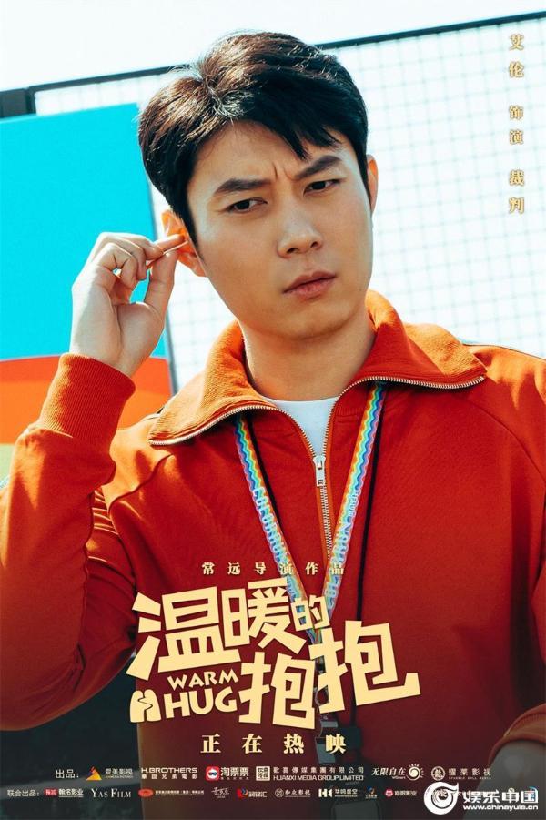 《温暖的抱抱》发布角色海报玛丽艾伦田豫知望魏翔充满喜悦