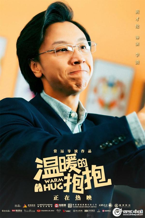 《温暖的抱抱》发布角色海报 马丽艾伦田雨王智魏翔喜气爆棚