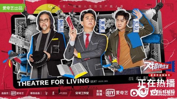 豆瓣9.3高分综艺 明星和大咖大力推广 《戏剧新生活》为什么让人印象深刻?