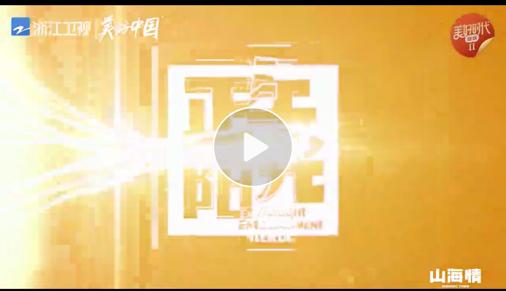 浙江卫视《山海情》定档1月12日 聚焦脱贫攻坚共绘时代画卷