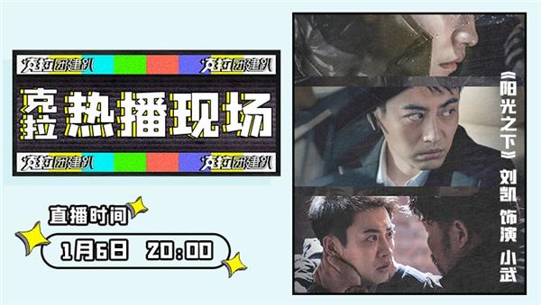 刘凯空降《克拉热播现场》,与粉丝热聊《阳光之下》幕后趣事