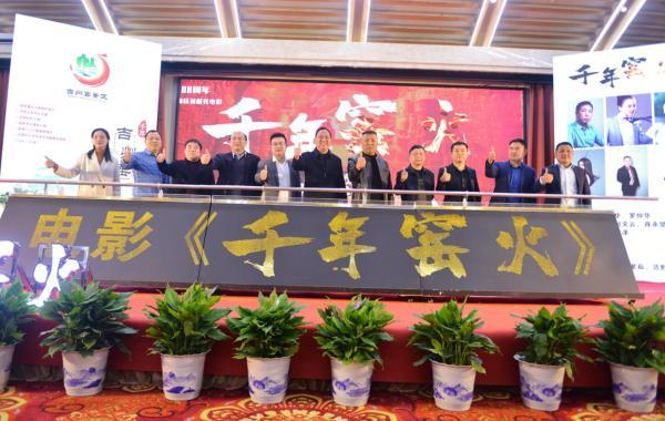 吉安县首部电影《千年窑火》发布会成功举行
