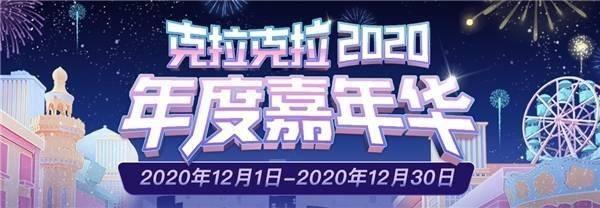 克拉克拉2020年度嘉年华冠军李俊文:想让更多人认识我!