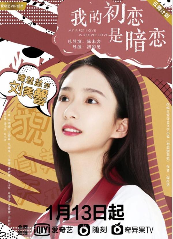 片名:《门面》覃艳艳主演《我的初恋是暗恋》正在播出