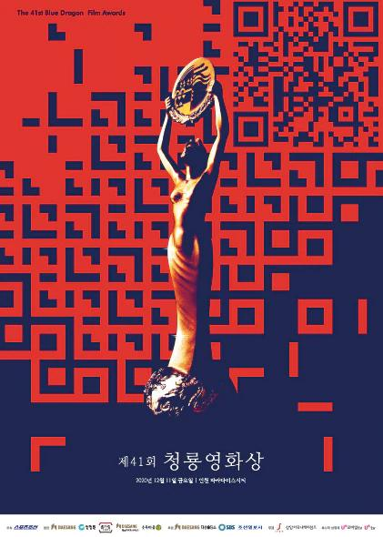 第41届青龙电影奖确定于2月9日举行