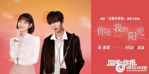 《温暖的抱抱》拥抱主题曲 段奥娟、R1SE赵磊《你是我的阳光》.jpg