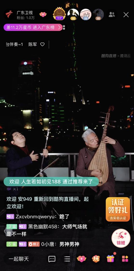 方锦龙陈军梦幻联动,酷狗直播《国乐大典》特别现场全程高能