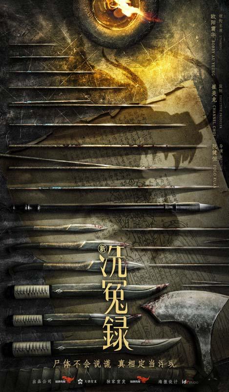 片名:电影《新洗冤录》开机欧碧扬回归继续经典